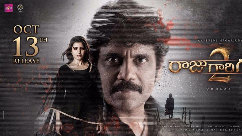 Raju Gari Gadhi 2 Movie Updates