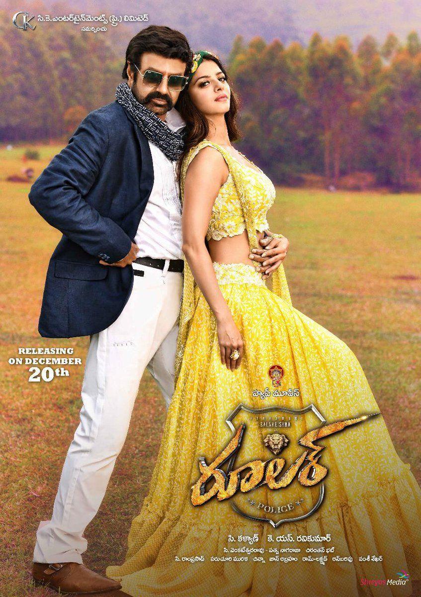 Ruler Telugu movie release
