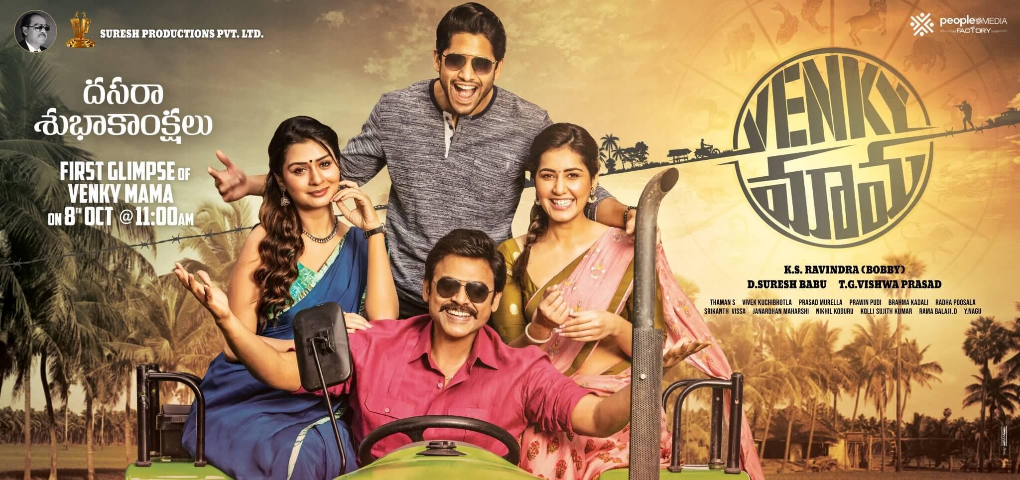 Venky Mama Telugu Movie released