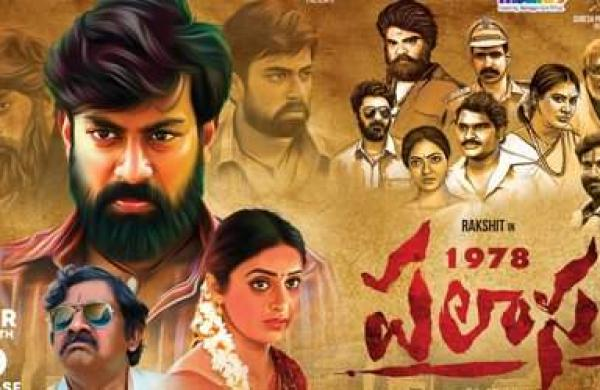 Paisa 1978 box office updates