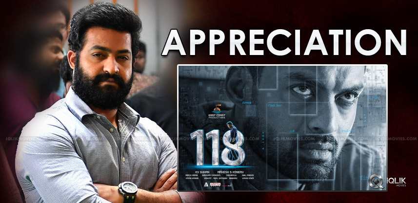 jr-ntr-appreciates-kalyan-ram-s-118-movie