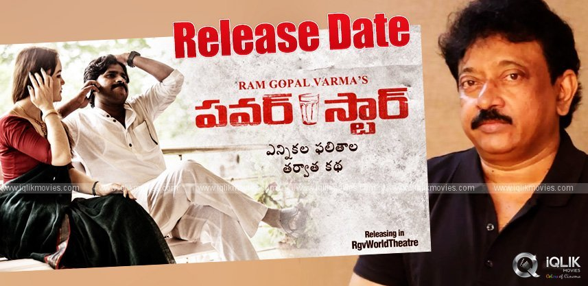 rgv-powerstar-release-date-to-be-tholiprema-release-date