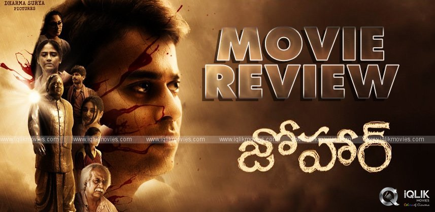Johaar Movie Review and Rating