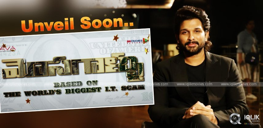 mosagallu-scam-to-be-exposed-by-stylish-star-allu-arjun-on-october-3rd