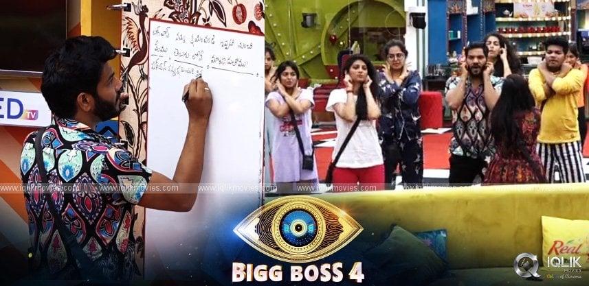 bigg-boss-telugu-4-bigg-boss-gives-punishment-to-housemates