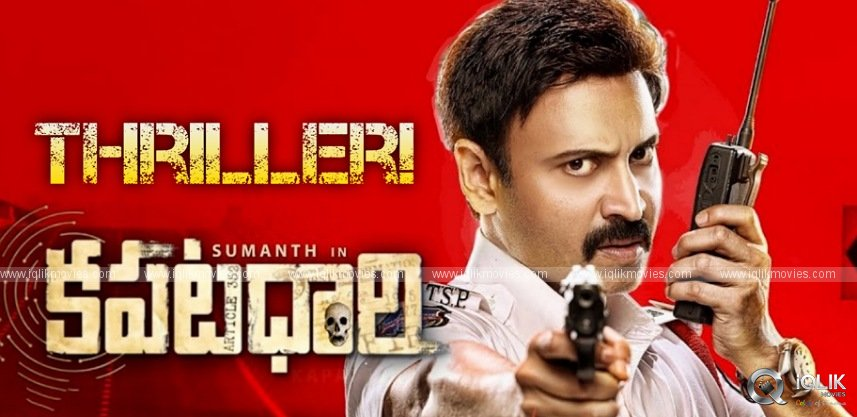 sumanth-kapatadhaari-teaser-released