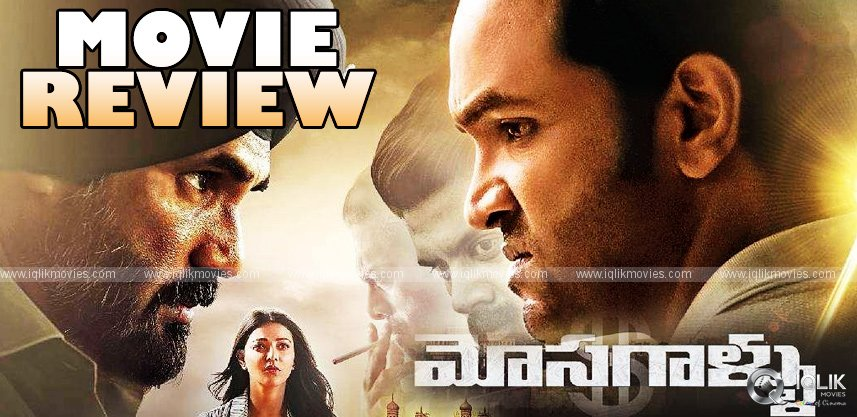 'Mosagallu' Movie Review and Rating
