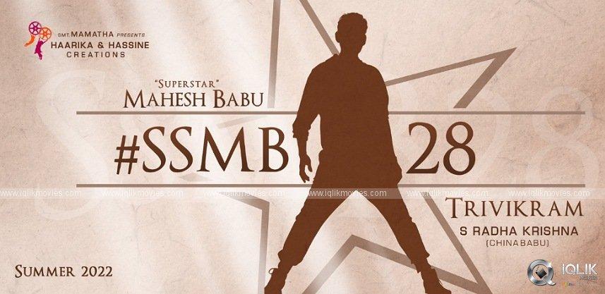 mahesh-babu-trivikram-srinivas-ssmb28-announced