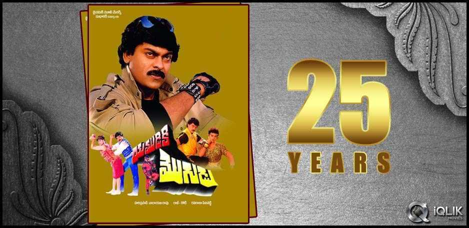 25years-back-Yamudu-found-his-Mogudu