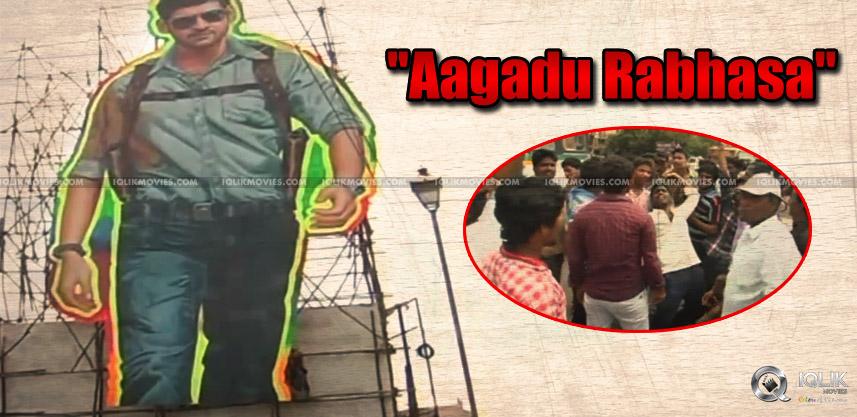 aagadu-100feet-cutout-vijaywada-controversy