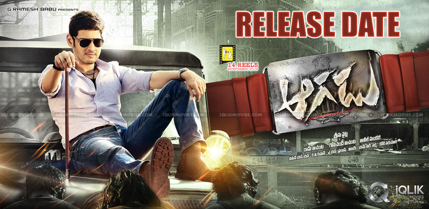 aagadu-release-date-on-26th-september