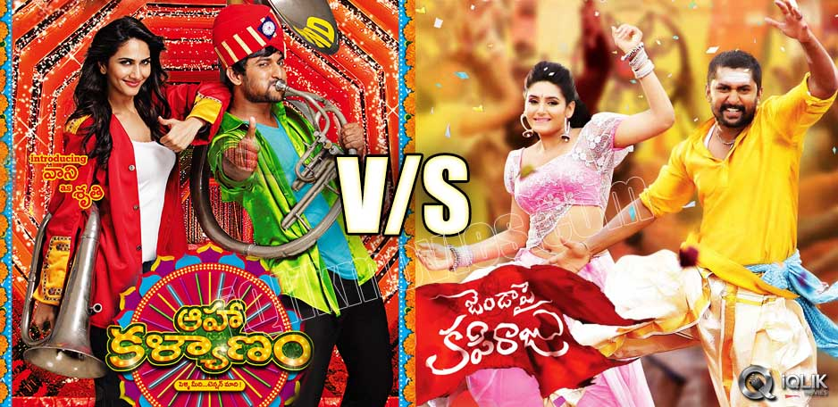 Aaha-Kalyanam-versus-Janda-Pai-Kapiraju