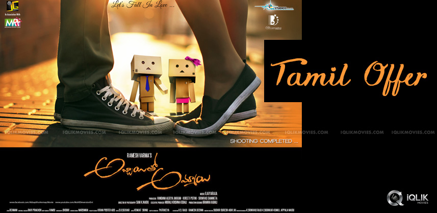 abbayitho-ammayi-director-got-tamil-offer