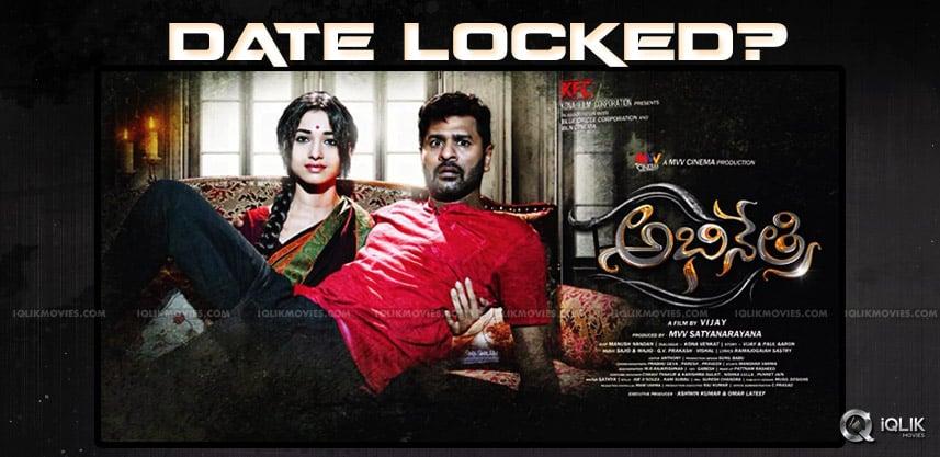 tamannaah-abhinetri-tamil-version-release-date