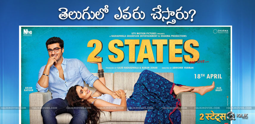 discussion-on-2states-movie-remake-intelugu