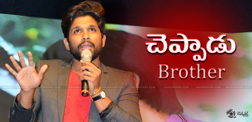 allu-arjun-speech-in-oka-manasu-audio-launch
