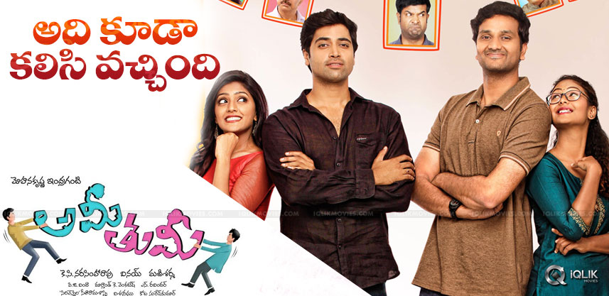 amithumi-movie-successful-run-details