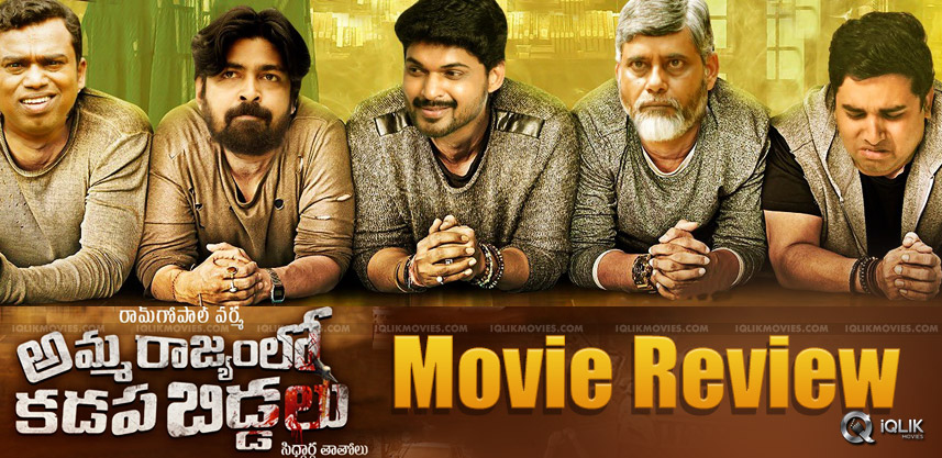 Amma Rajyam lo Kadapa Biddalu Movie Review and Rating