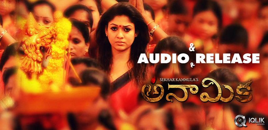 anaamika-telugu-movie-audio-and-movie-release