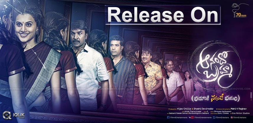 anando-brahma-release-date-details