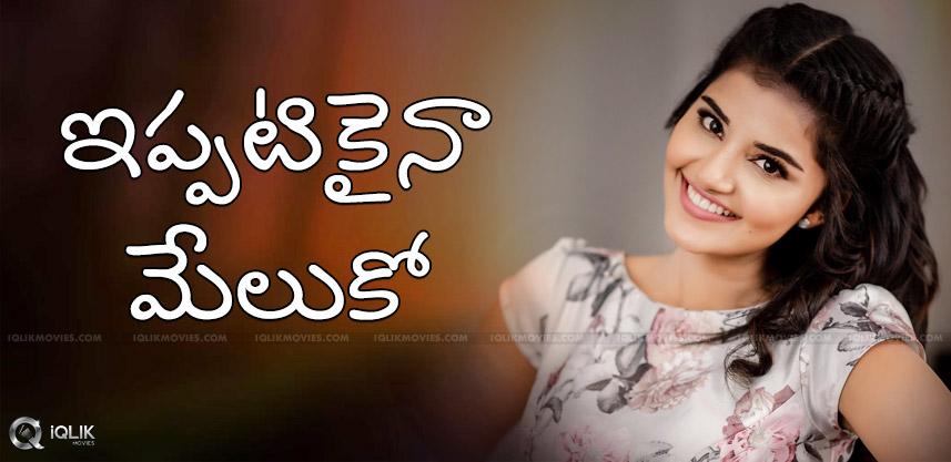 anupama-parameswaran-tej-ilove-you-movie