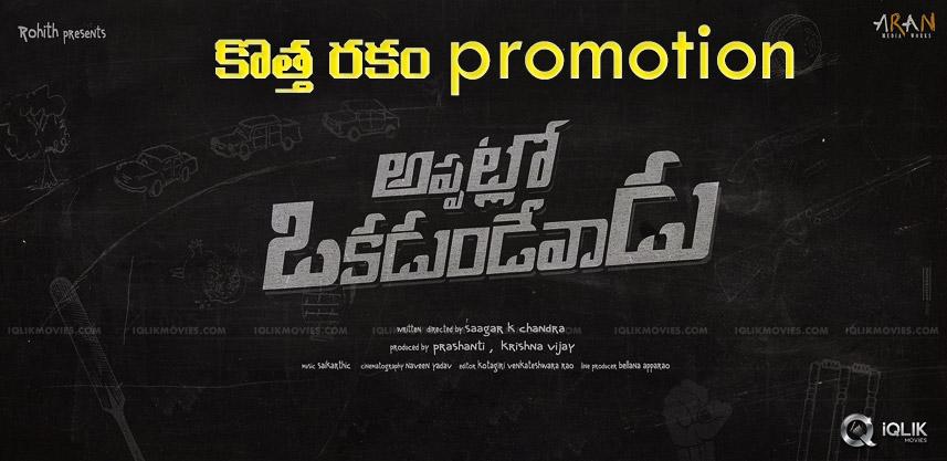 nararohit-appatlookadundevadu-promotion-details