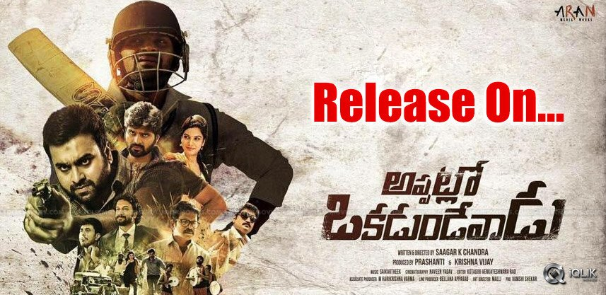appatlo-okadundevadu-movie-release-date-details