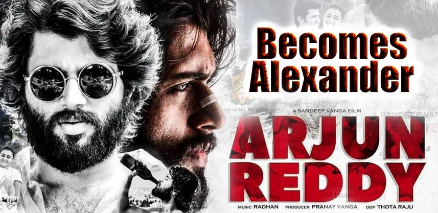 arjun-reddy-box-office-collections