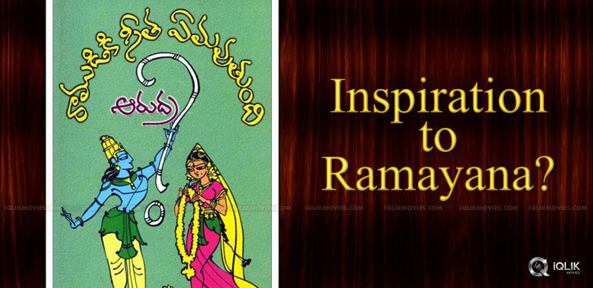 arudra-ramudiki-seeta-emavutundi-book-turns-film