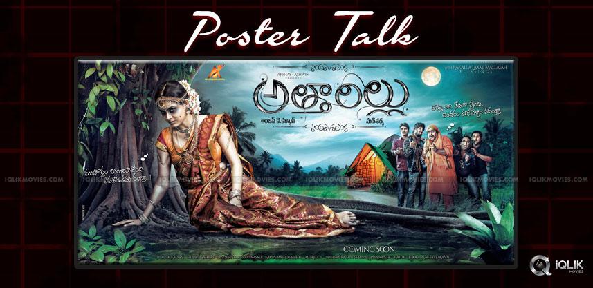 discussion-on-attarillu-movie-poster-details
