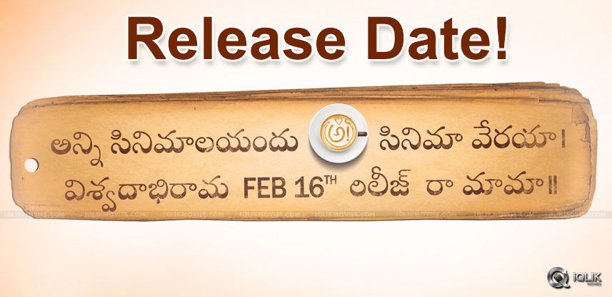 awe-movie-release-date-announced-nani