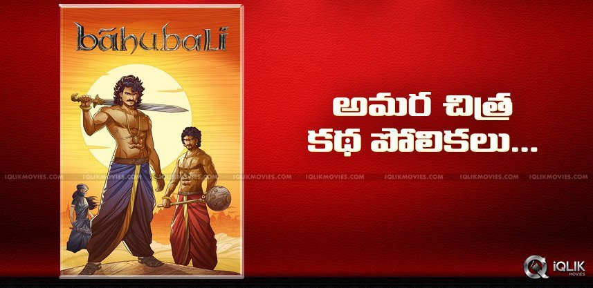baahubali-comic-book-compared-to-amarchitrakatha