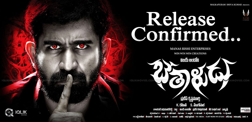 vijayantony-bethaludu-movie-release-date-details