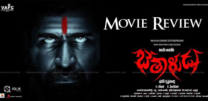vijayantony-bethaludu-movie-review-rating