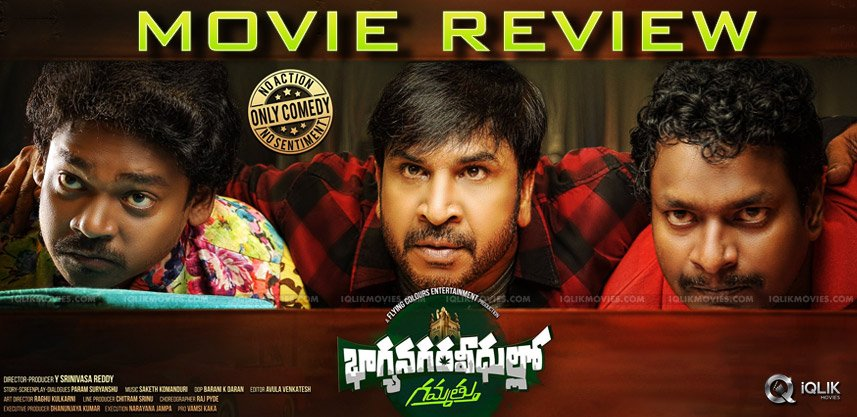 Bhagyanagara Veedhullo Gammathu Review And Rating