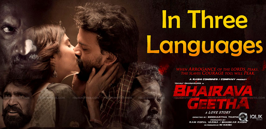 bhairava-geetha-into-tamil-language