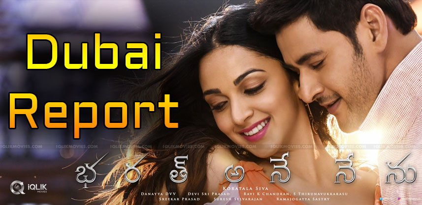 bharat-ane-nenu-dubai-report-details-