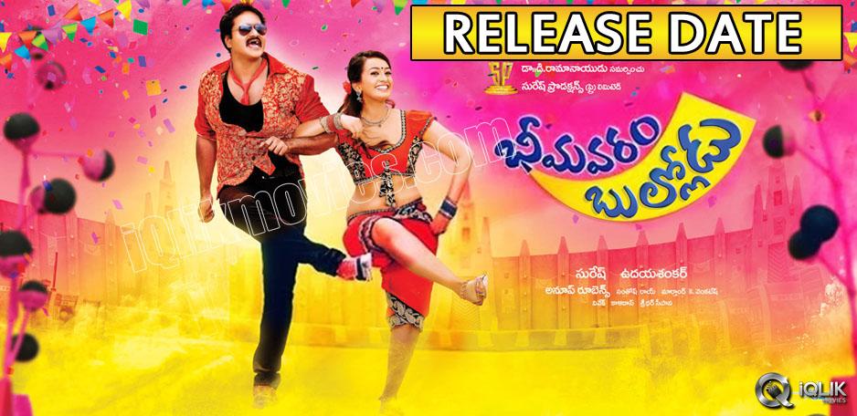 Bheemavaram-Bullodu-release-date