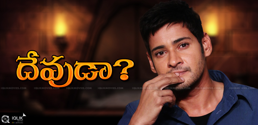god-element-in-mahesh-babu-brahmotsavam