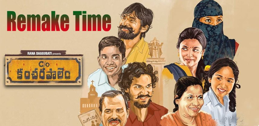 care-of-kancharapalem-into-tamil-malayalam