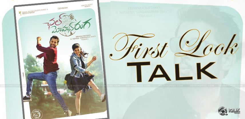 chal-mohana-ranga-first-look-talk-details-