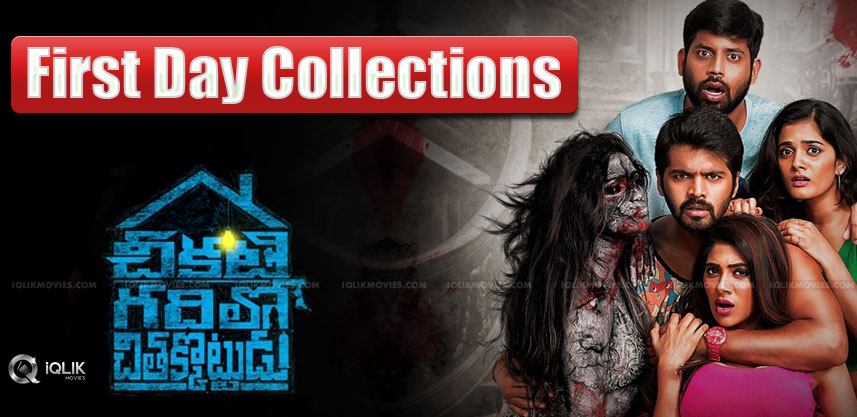 cheekati-Gadhilo-Chithakkottudu-collections
