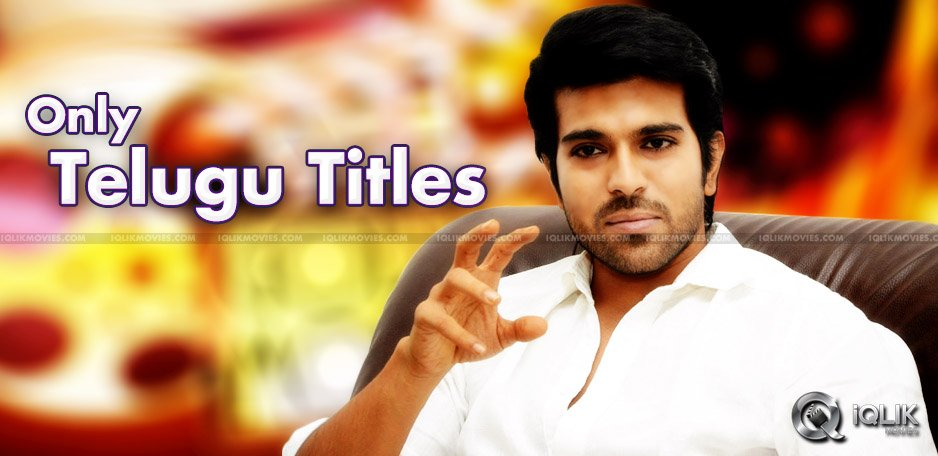 Cherry-to-have-a-pure-Telugu-title-like-Govindudu-