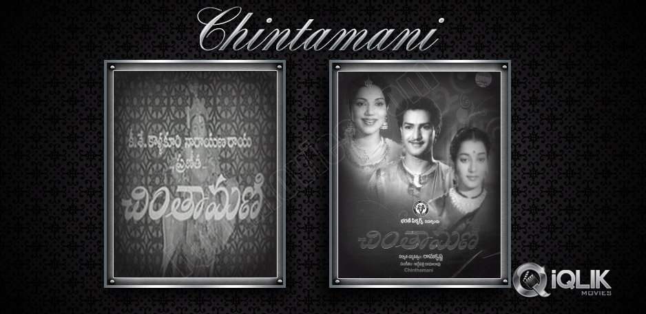 Chintamani-Success-on-stage-Failure-on-Screeen