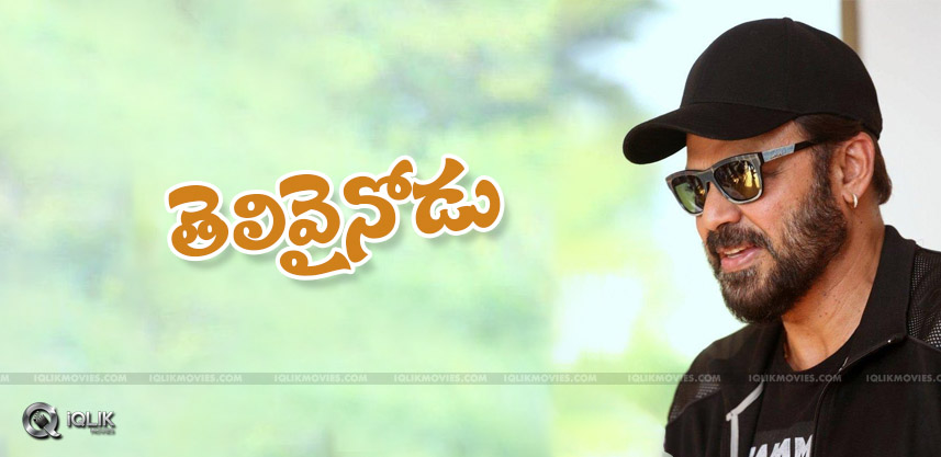 venkatesh-becomes-inspiration-to-heroes