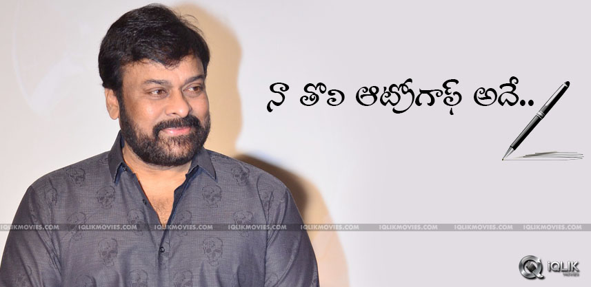Chiranjeevi Reveals About His 1st Autograph