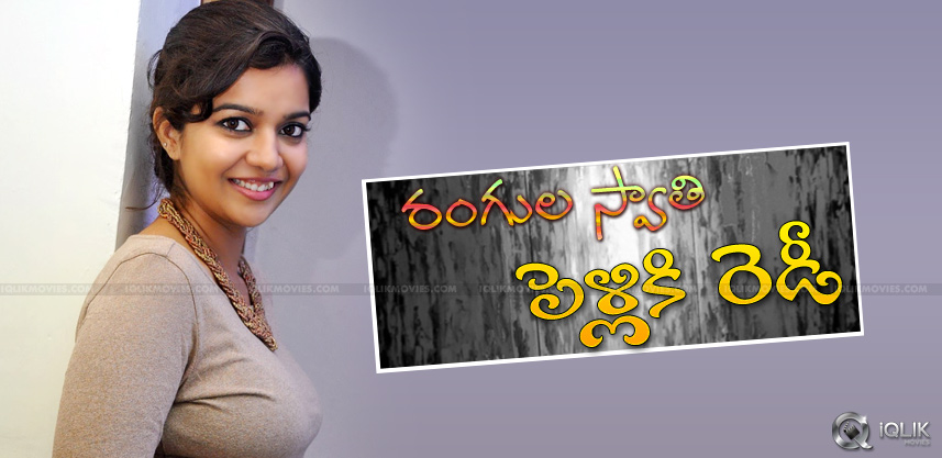 Colors Swathi Height Heroine-colors-swathi-marriage