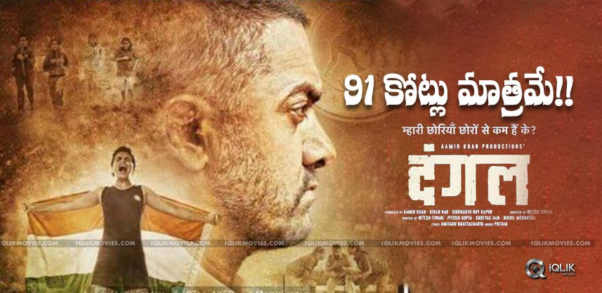 can-aamirkhan-dangal-cross-pk-collections