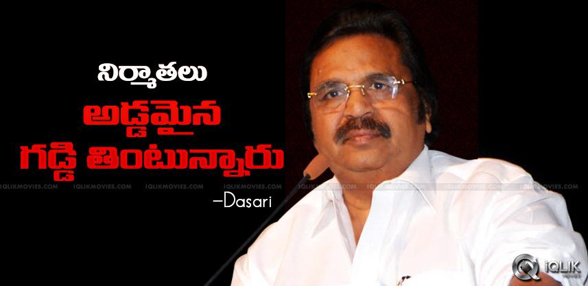 dasari-narayana-criticizes-star-heroes-n-producers