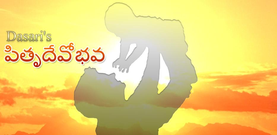 Dasari-Narayana-Raos-Pitrudevobhava